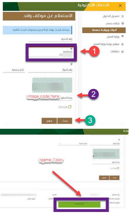 Iqama status check red green yellow platinum