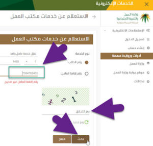 """Enter Iqama number reCAPTCHA then Click """"Behis"""""""