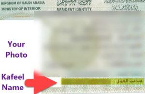 Check Kafeel name on Iqama