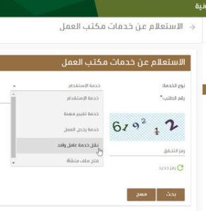 "Click on ""Naqal Hidma Amil Wapid"" its an Arabic word"