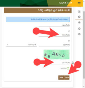 Iqama red or green status MOL