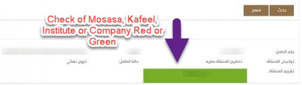 Check Kafeel red or green