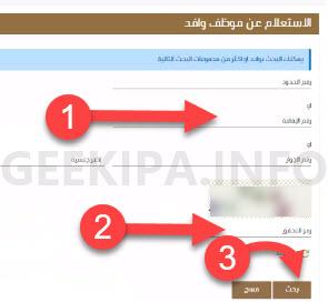 Check Iqama Huroob Status Online