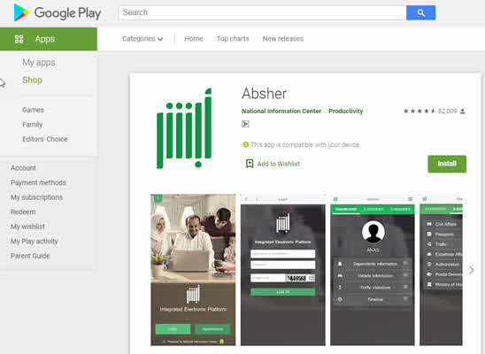 Absher app for iqama fund check