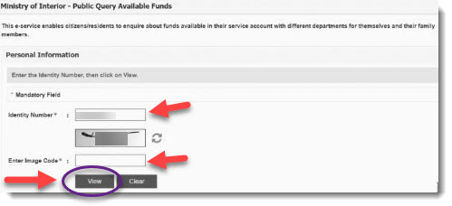 Enter iqama number and image code to check funds