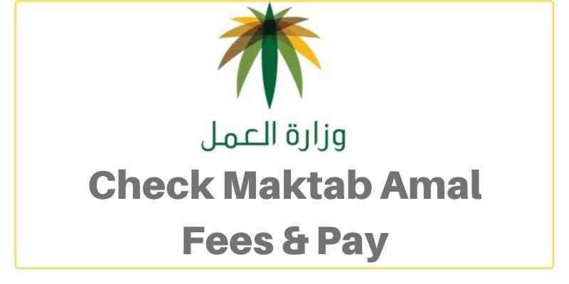How to Check Maktab Amal Fees