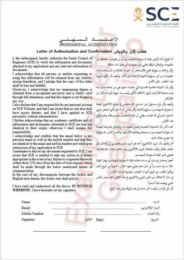 Letter of Authorization and Confirmation by SEC